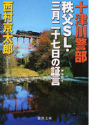 十津川警部 秩父SL・三月二十七日の証言