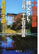 十津川警部 秩父SL・三月二十七日の証言 (徳間文庫)