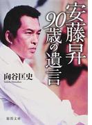 安藤昇90歳の遺言 (徳間文庫)