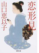 恋形見 (徳間文庫 徳間時代小説文庫)