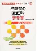 沖縄県の家庭科参考書 2019年度版 (教員採用試験参考書シリーズ)