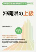 沖縄県の上級 公務員試験教養試験 2019年度版 (沖縄県の公務員試験対策シリーズ教養試験)