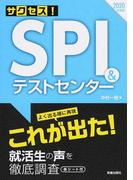 サクセス!SPI&テストセンター 2020年度版