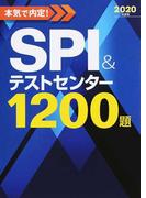 本気で内定!SPI&テストセンター1200題 2020年度版