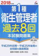 第1種衛生管理者過去8回本試験問題集 2018年度版 (Shinsei License Manual)