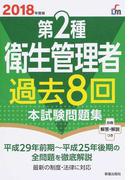 第2種衛生管理者過去8回本試験問題集 2018年度版 (Shinsei License Manual)
