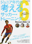 ジュニア年代の考えるサッカー・トレーニング 6 年齢やレベルに合った指導を行なう