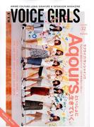 B.L.T.VOICE GIRLS 32