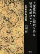 大東亜戦争の開戦目的は植民地解放だった 帝国政府声明の発掘