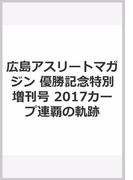 広島アスリートマガジン 優勝記念特別増刊号 2017カープ連覇の軌跡