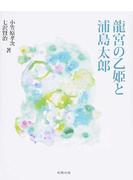 龍宮の乙姫と浦島太郎 秘められた古代史がいま、蘇る!