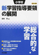 小学校新学習指導要領の展開 総合的な学習編平成29年版