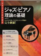 ピアニストのためのジャズ・ピアノ理論の基礎 これだけは知っておきたいジャズ理論を完全網羅! 2017