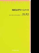 NICUグリーンノート