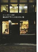 細山田デザインのまかない帖 おいしい本をつくる場所