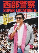 西部警察SUPER LOCATION 日本全国縦断ロケ 6 山形編