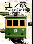 江ノ電ものがたり ENODEN OFFICIAL BOOK 映画「DESTINY鎌倉ものがたり」公開記念