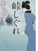 峠しぐれ (双葉文庫)