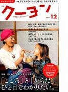 月刊 クーヨン 2017年 12月号 [雑誌]