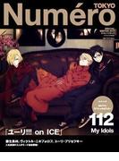 Numero TOKYO(ヌメロ・トウキョウ) ユーリ!!! on ICE 特別表紙版 2017年 12月号 [雑誌]