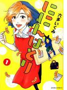ににんはとり(JOUR COMICS) 2巻セット