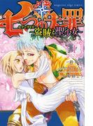 七つの大罪セブンデイズ〜盗賊と聖少女〜(エッジ) 2巻セット