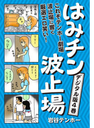 はみチン波止場 デジタル分冊版 4(コミックバーガー)