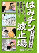 はみチン波止場 デジタル分冊版 3(コミックバーガー)