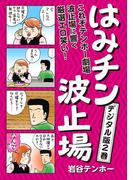 はみチン波止場 デジタル分冊版 2(コミックバーガー)