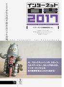 【期間限定価格】インターネット白書2017