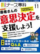 月刊「ナース専科」2017年11月号(月刊「ナース専科」)