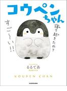 コウペンちゃん(中経☆コミックス)