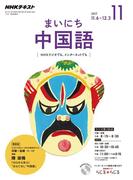 NHKラジオ まいにち中国語 2017年11月号(NHKテキスト)