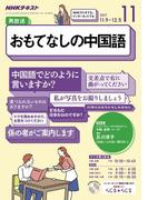 NHKラジオ おもてなしの中国語 2017年11月号(NHKテキスト)