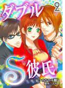 ダブルS彼氏【分冊版】 2巻(ラブドキッ。Bookmark!)