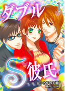 ダブルS彼氏【分冊版】 1巻(ラブドキッ。Bookmark!)