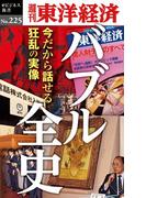 バブル全史―週刊東洋経済eビジネス新書No.225(週刊東洋経済eビジネス新書)