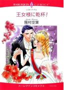 ハーレクインコミックス セット 2017年 vol.3(ハーレクインコミックス)
