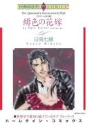 ハーレクインコミックス セット 2017年 vol.1(ハーレクインコミックス)