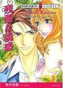 ハーレクインコミックス セット 2016年 vol.147(ハーレクインコミックス)
