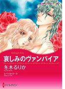 ハーレクインコミックス セット 2016年 vol.146(ハーレクインコミックス)