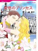 ハーレクインコミックス セット 2016年 vol.145(ハーレクインコミックス)
