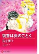 ハーレクインコミックス セット 2016年 vol.141(ハーレクインコミックス)
