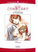 ハーレクインコミックス セット 2016年 vol.140(ハーレクインコミックス)