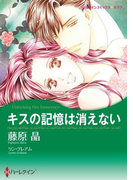 ハーレクインコミックス セット 2016年 vol.138(ハーレクインコミックス)