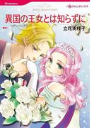 ハーレクインコミックス セット 2016年 vol.137(ハーレクインコミックス)