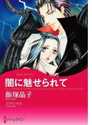 ハーレクインコミックス セット 2016年 vol.136(ハーレクインコミックス)