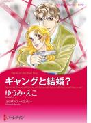 ハーレクインコミックス セット 2016年 vol.135(ハーレクインコミックス)