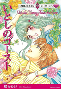 ハーレクインコミックス セット 2016年 vol.134(ハーレクインコミックス)