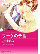 ハーレクインコミックス セット 2016年 vol.133(ハーレクインコミックス)